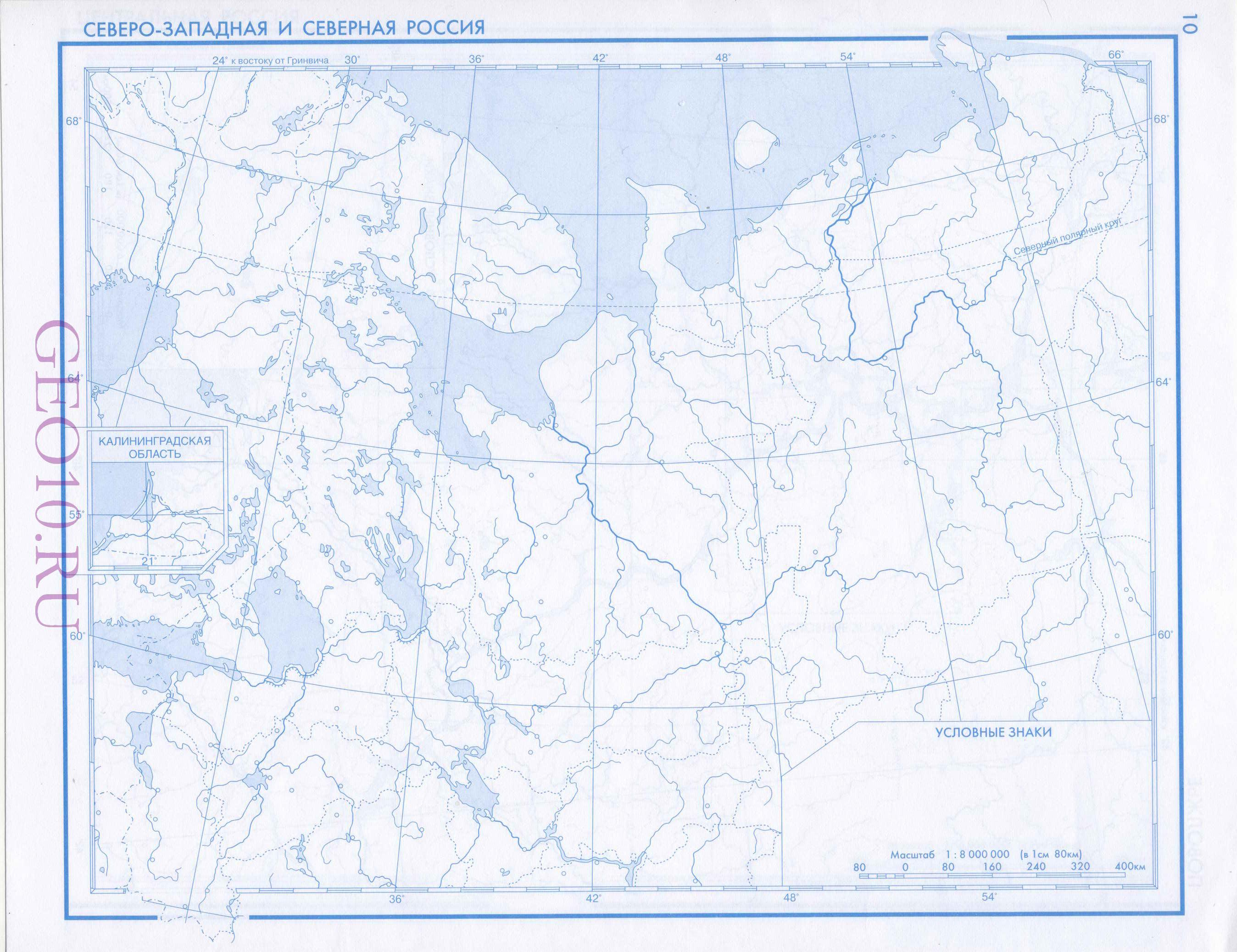 Контурная карта по географии 8 класс a0