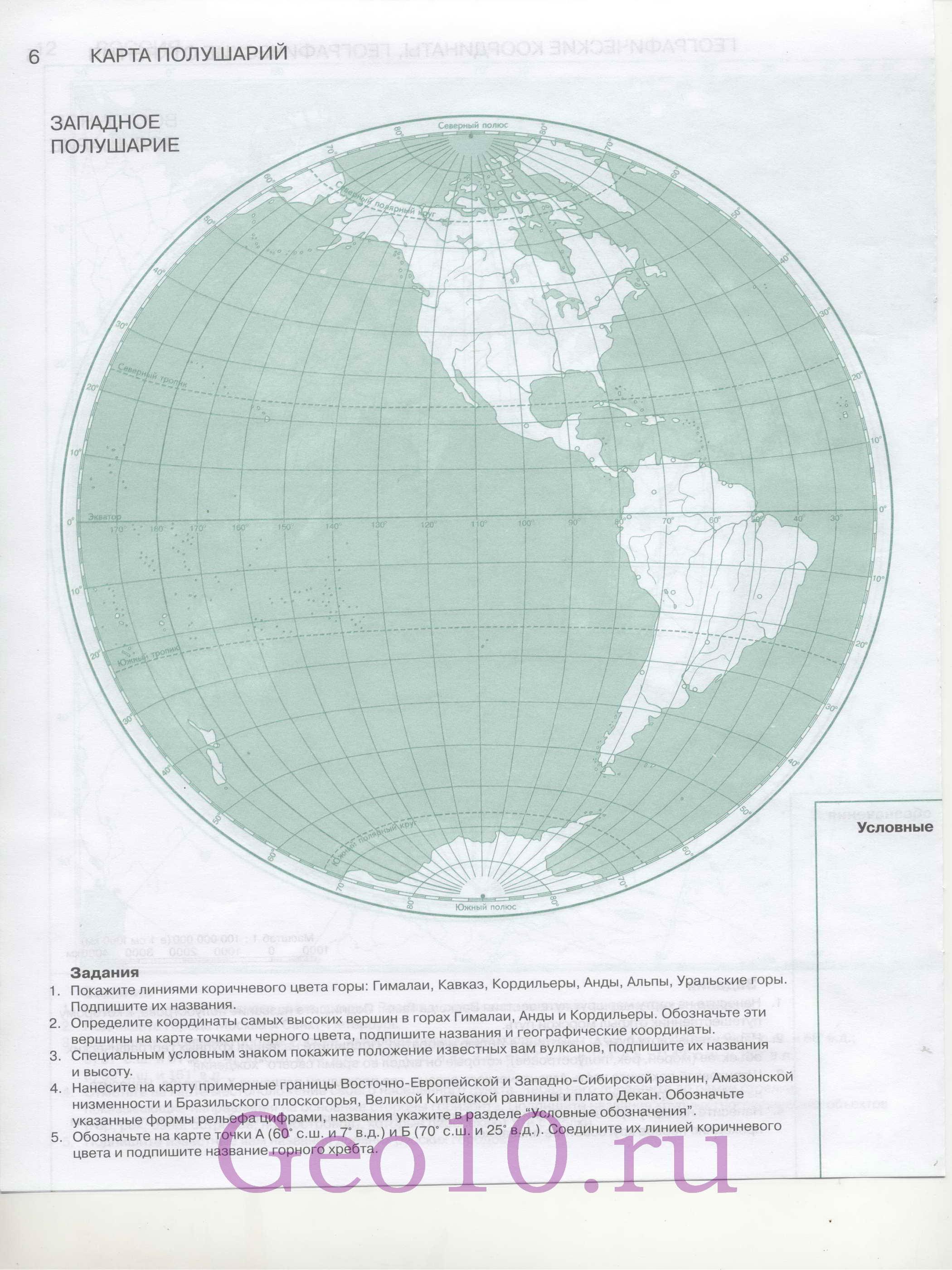 Контурная карта по географии для 6