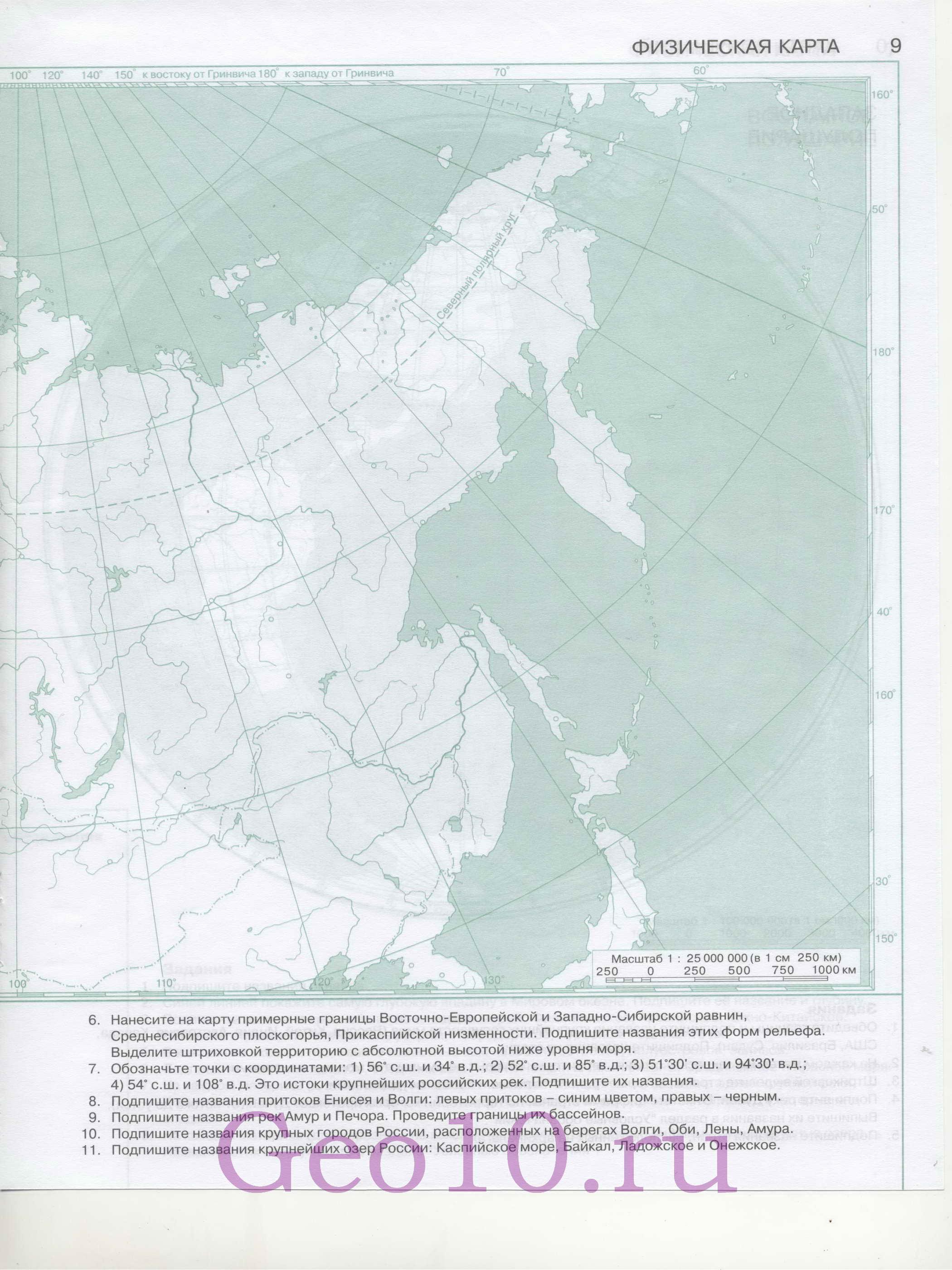 Класса физическая карта россии b0