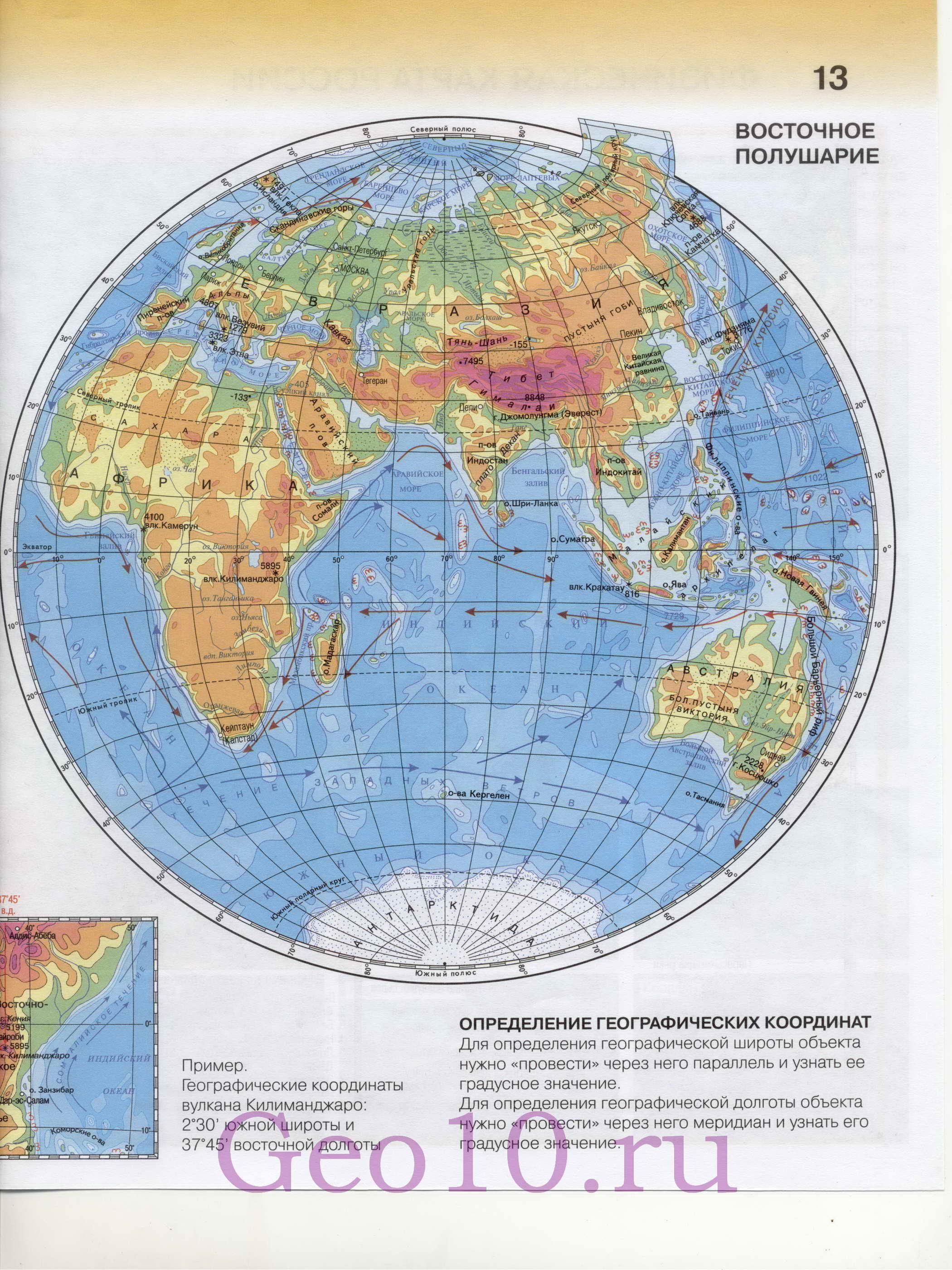 Физическая карта мира на русском