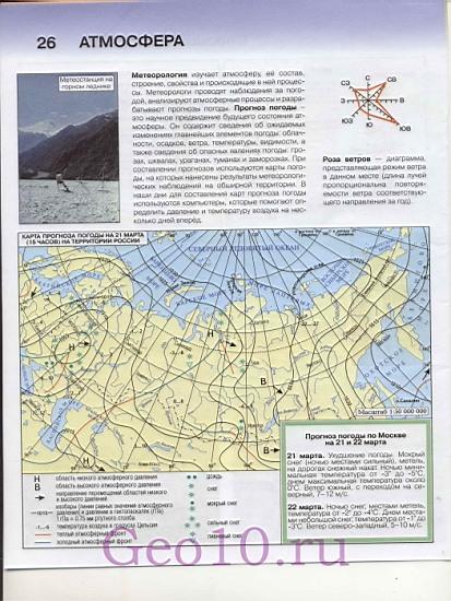 Графовка шебекинского района погода