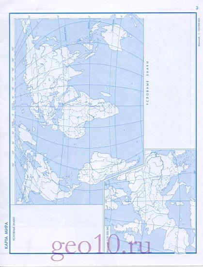 По географии 10 класса контурная карта